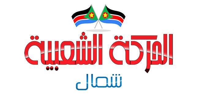 الشعبية بالداخل: حماس المجتمع الدولي بإرسال بعثة للسودان في ظل كورونا أمر مريب