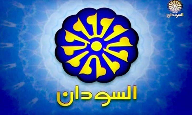 تلفزيون السودان يعتذر عن خطأ رفع آذان المغرب قبل موعده