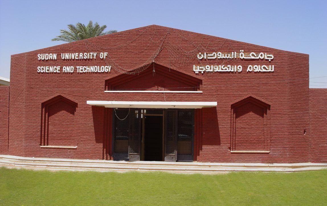 استئناف الدراسة بجامعة السودان إلكترونياً