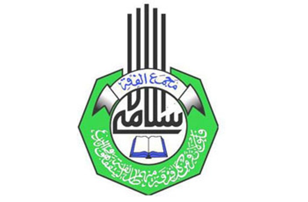 مجمع الفقة الاسلامي يتحري عن هلال شهر شوال 1441ه