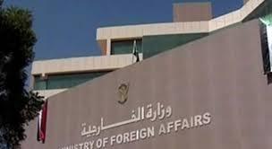 الخارجية ترحب بقرار صادر من مجلس الوزراء .. تعرف على القرار