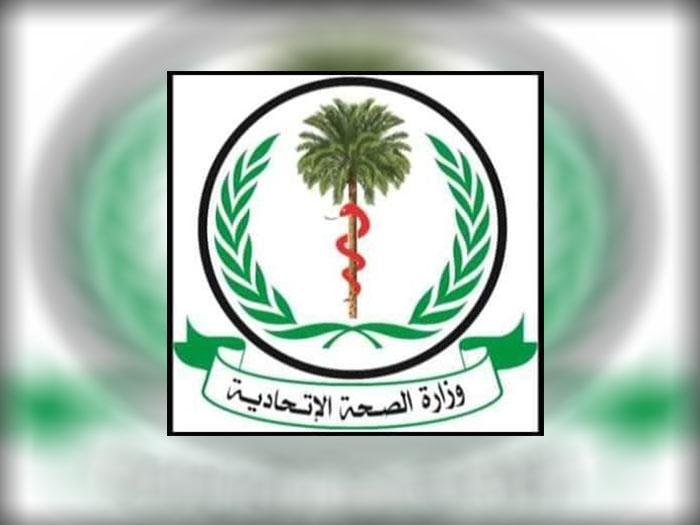 وزارة الصحة الإتحادية تعلن عودة وباء فيروس شلل الأطفال بالسودان