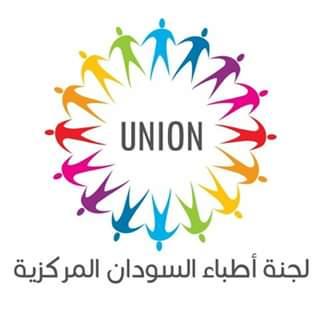 لجنة أطباء السودان: نقص حاد في الكوادر الطبية والصحية بمستشفى أمدرمان التعليمي ومستشفى الشعب