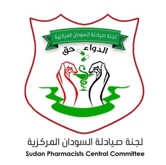 بيان مهم للجنة صيادلة السودان المركزية
