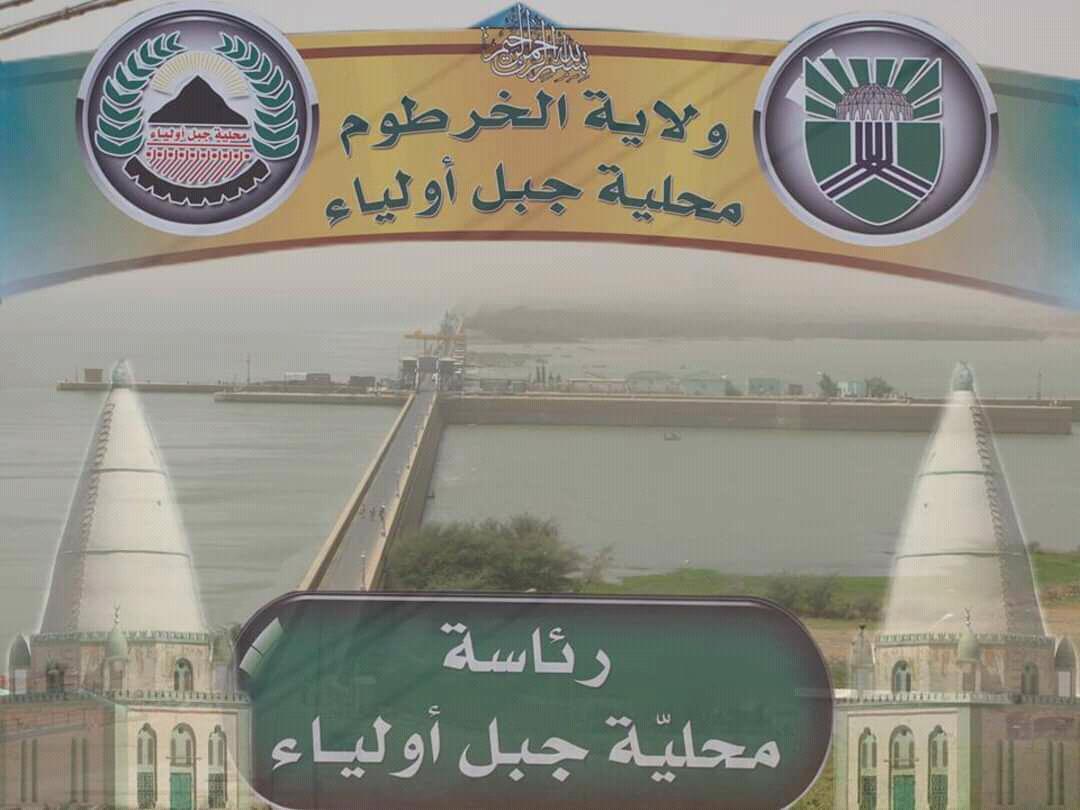 اتحاد المدارس الخاصة بجبل أولياء يقدم دعما ماليا لمركز تصحيح امتحانات شهادة الأساس