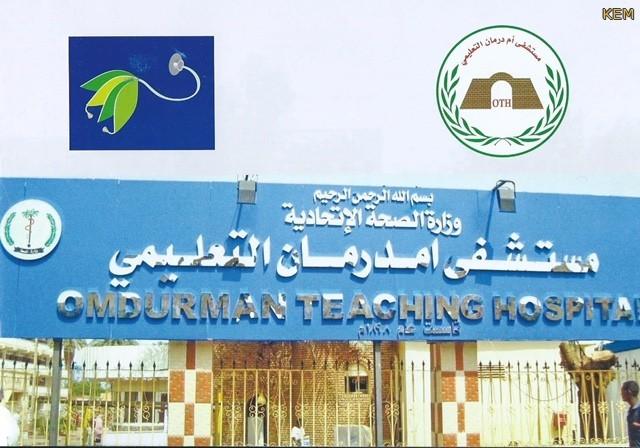 مبادرة لـ (الصاغة وتجار الذهب) لدعم مستشفي أم درمان التعليمي