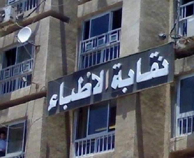 نقابة اطباء السودان:اقالة اكرم ممنهجة