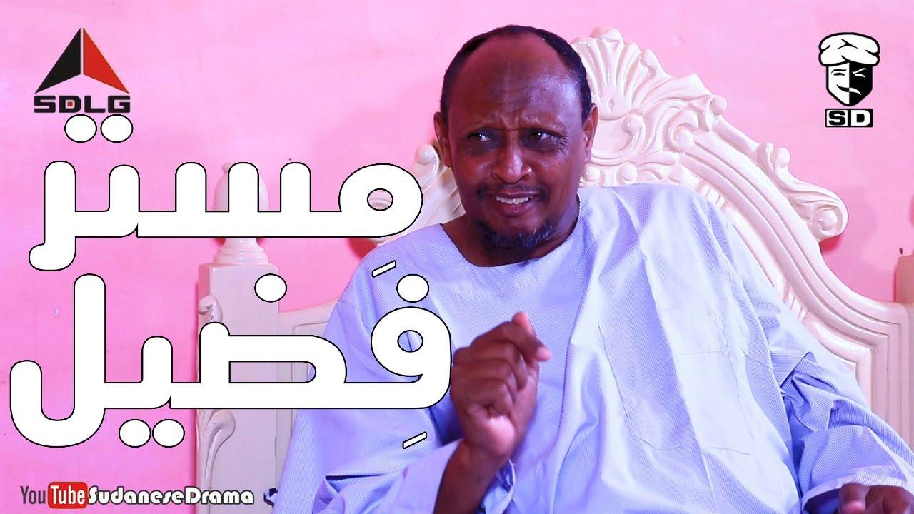مِستر فضيل..بطولة النجم عبد الله عبد السلام (فضيل)