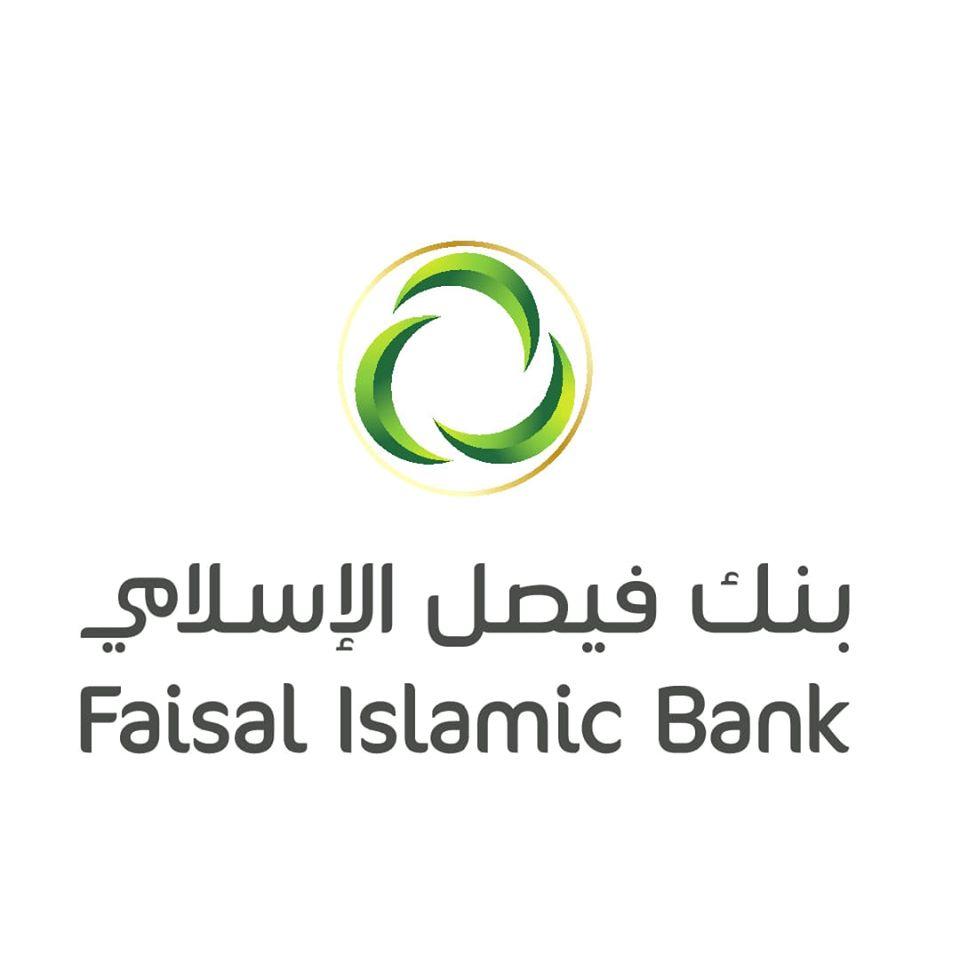 """بنك فيصل الإسلامي السوداني في ثوبه الجديد تحت شعار: """" معا نبني المستقبل"""""""