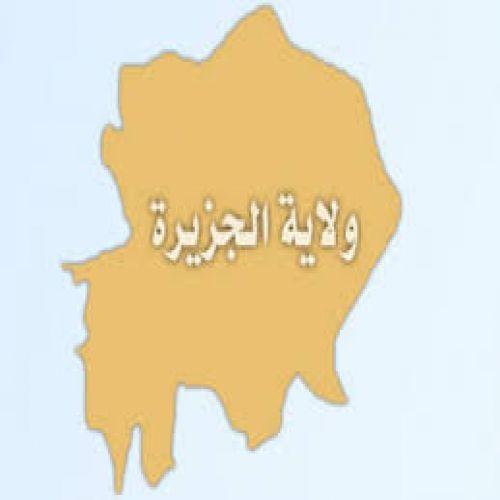 إعفاء أمين عام حكومة ولاية الجزيرة و تكليف عثمان عابدين بالمنصب
