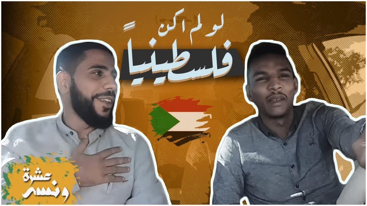 بالفيديو..الداعية الحسنات الذي اعتقلته السلطات السودانية ..مع البرنس في عشرة ونسة
