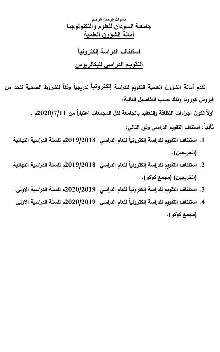 جامعة السودان تُعلن عن استئناف الدراسة إلكترونيا