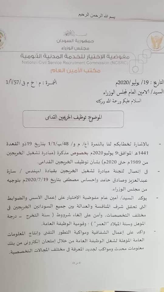 بالصورة :مفوضية الاختيار للخدمة المدنية تُلغي قرار سنة  التخرج والميلاد