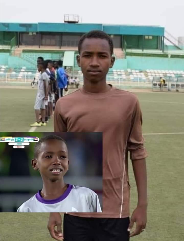 بالصور: بعد سنوات الطفل السوداني الشهير الذي ذرف الدمع بنهائي كأس السودان وجزر القمر