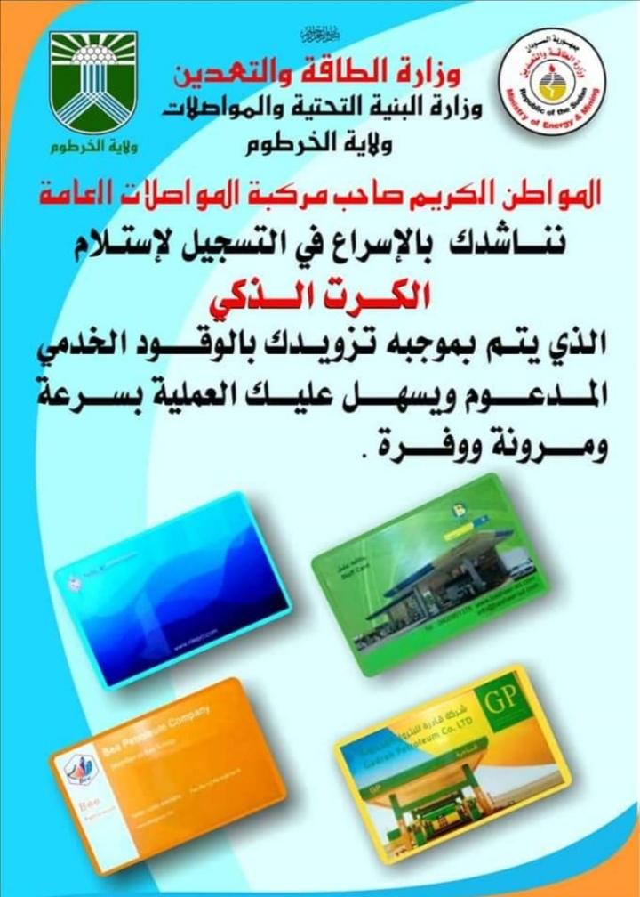 بالصورة : وزارة الطاقة تنّفذ مشروع البطاقات الذكيّة لخدمة تزويد المركبات بالوقود