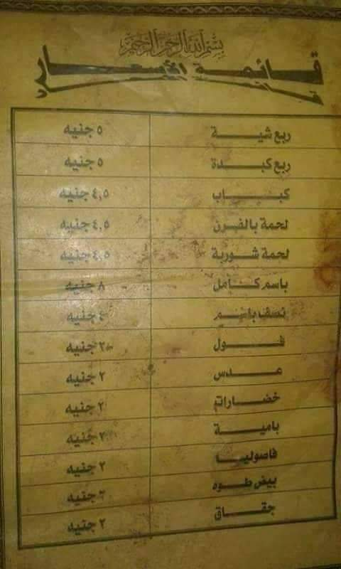 قائمة أسعار مطعم سوداني تثير الجدل بمواقع التواصل الإجتماعي