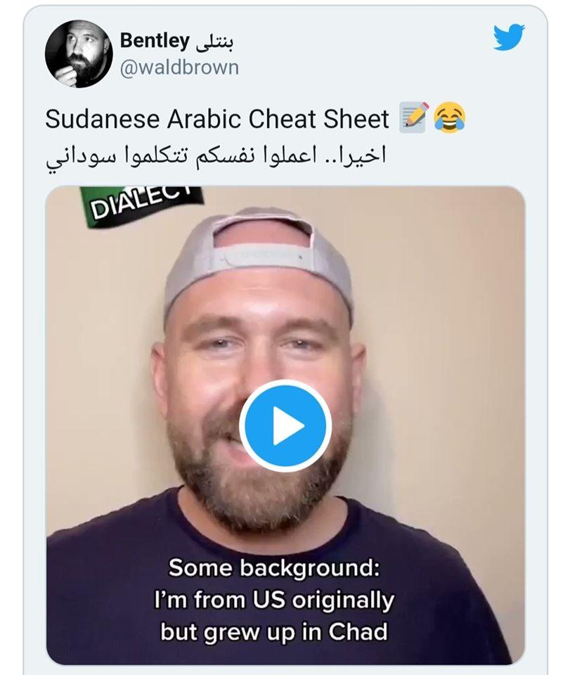 بالفيديو: أمريكي يتحدث السودانية بطلاقة و يعلمها لمتابعيه!