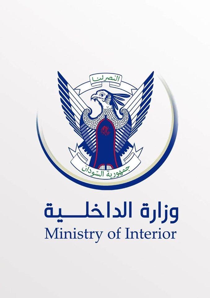 وزارة الداخلية تجري تعديلات على لائحة جوازات السفر و الهجرة 1994