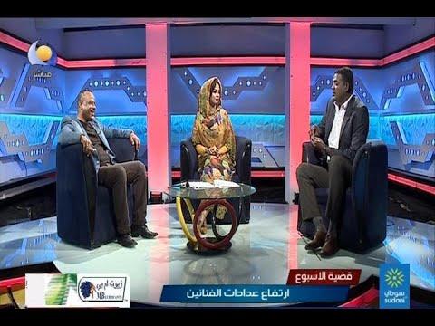 بالفيديو.. ارتفاع جنوني في عدادات الفنانين يثير سخط رواد السودانيين