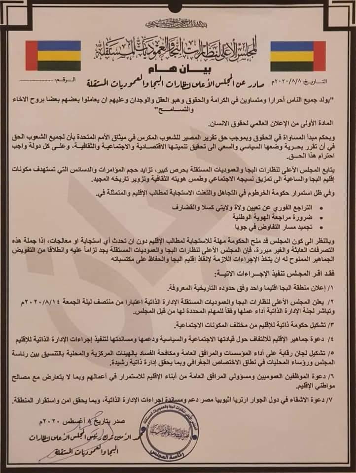 المجلس الأعلى لنظارات البجا يعلن تشكيل حكومة ذاتية لإقليم البجة اعتبارا من 14 أغسطس الجاري