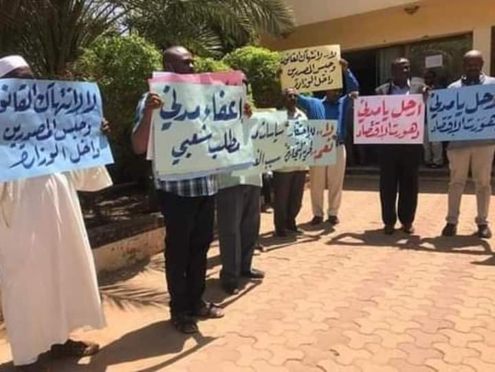 السودان : رجال أعمال سودانيين يطالبون في وقفة إحتجاجية بإقالة وزير الصناعة
