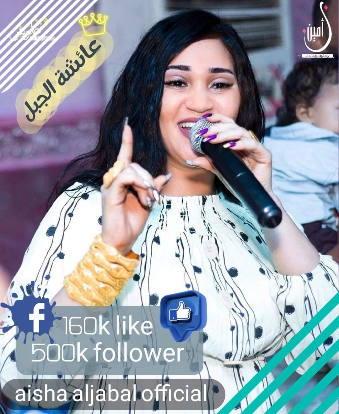 """الفنانة """"عشة الجبل"""" تحتفل بوصول متابعيها لنصف مليون متابع على """"فيسبوك"""""""