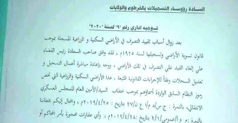 القضاء يوجه بمباشرة أعمال تسجيل الأراضي السكنية و الزراعية عدا التابعة لرموز النظام السابق و المحجوزة مسبقاً