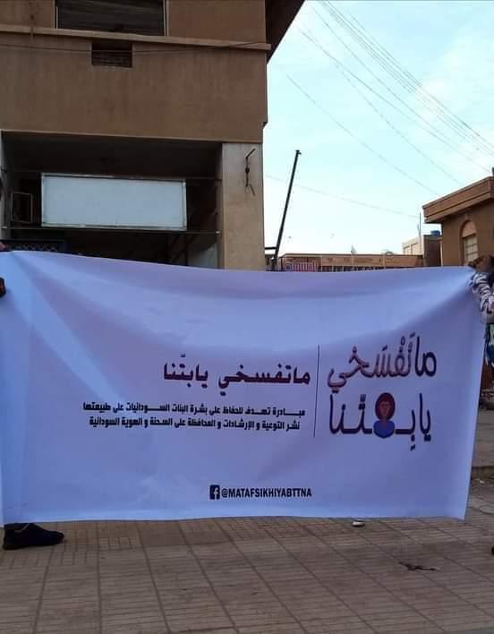 """""""ما تفسخي يا بتنا"""" حملة تجوب شوارع الخرطوم"""