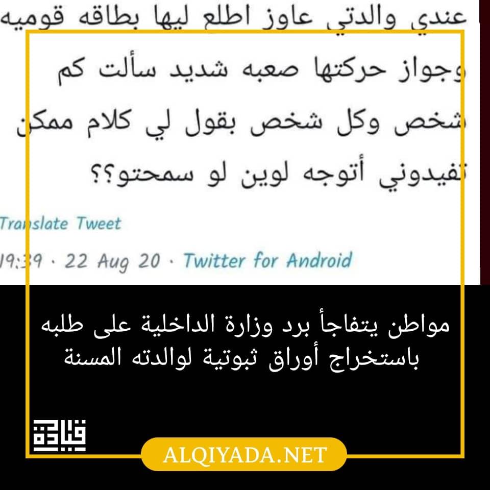 بالصورة : مواطن يتفاجأ برد وزارة الداخلية على طلبه باستخراج أوراق ثبوتية لوالدته المسنة