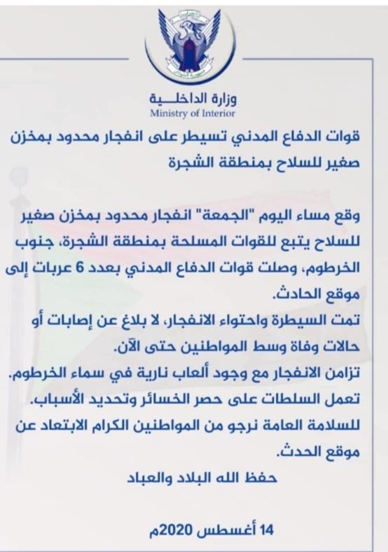 بالصورة.. وزارة الداخلية السودانية تكشف ملابسات انفجار مخازن السلاح بالشجرة