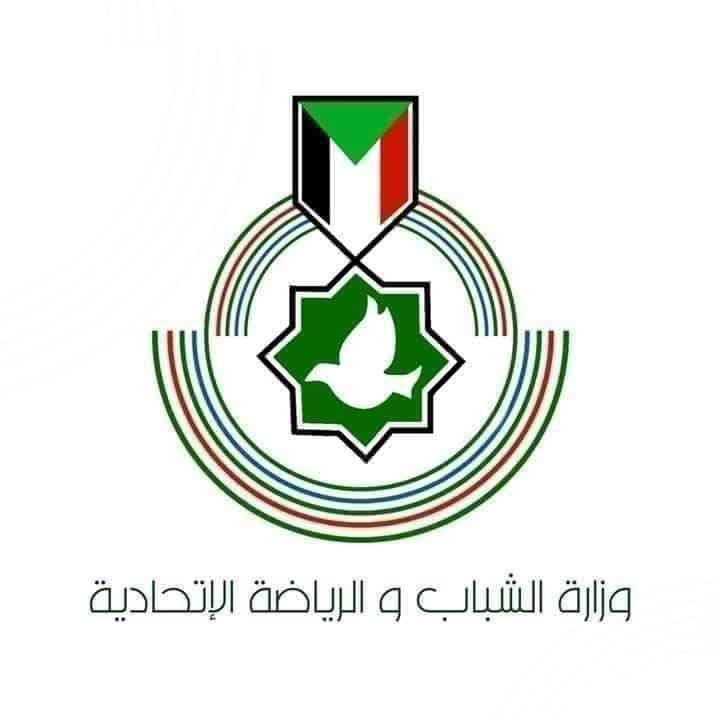 وزارة الشباب والرياضة تصدر بيانا مهما بشأن ملف المدينة الرياضية بعد القبض على بعض المتورطين بالقضية