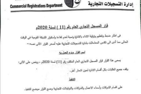 السودان: قرار بوقف تسجيل الشركات لأجل غير مسمى