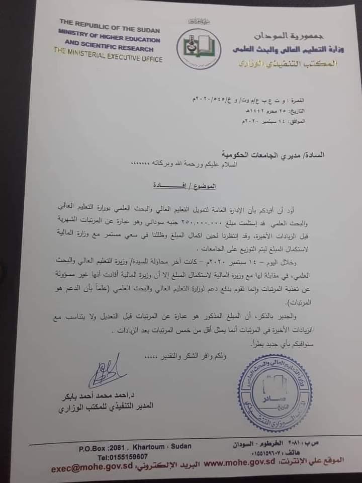 بالصورة.. وزارة المالية ترفض الالتزام بدفع مرتبات التعليم العالي بالتعديل الجديد