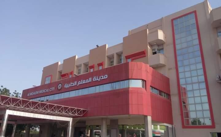 قريبا إعادة تشغيل مدينة المعلم الطبية