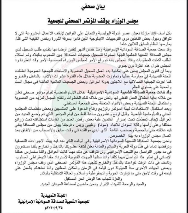 """بالصورة : جمعية الصداقة السودانية الإسرائيلية تُصدر بياناً شديد اللهجة : """"مستمرون في مدّ جذور التواصل مع الشعب الإسرائيلي مهما كانت العوائق"""""""