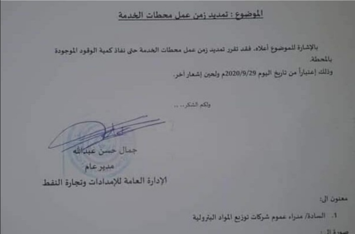 السودان : قرار بتمديد زمن عمل محطات الوقود اعتبارا من اليوم