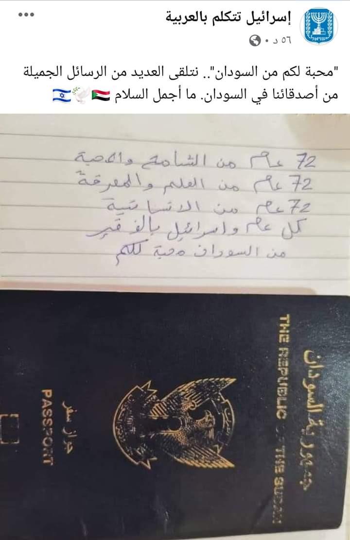 بالصورة : الحساب الرسمي الناطق بالعربية لإسرائيل ينشر عدداً من رسائل السودانيين بعد إعلان التطبيع