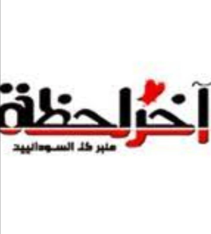"""لظروف مالية قاهرة صحيفة """"آخر لحظة"""" تعلن توقفها عن الإصدار الورقي"""